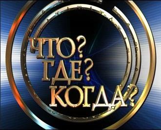 Белорусский телевизионный клуб «Что? Где? Когда?»
